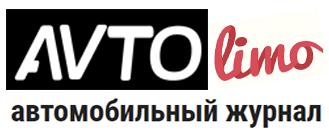 Avto-Limo - автомобильный журнал